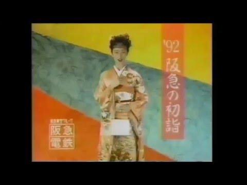 1991年CM 花總 まり 阪急電車の初詣 ソルマック ティノバランス - YouTube