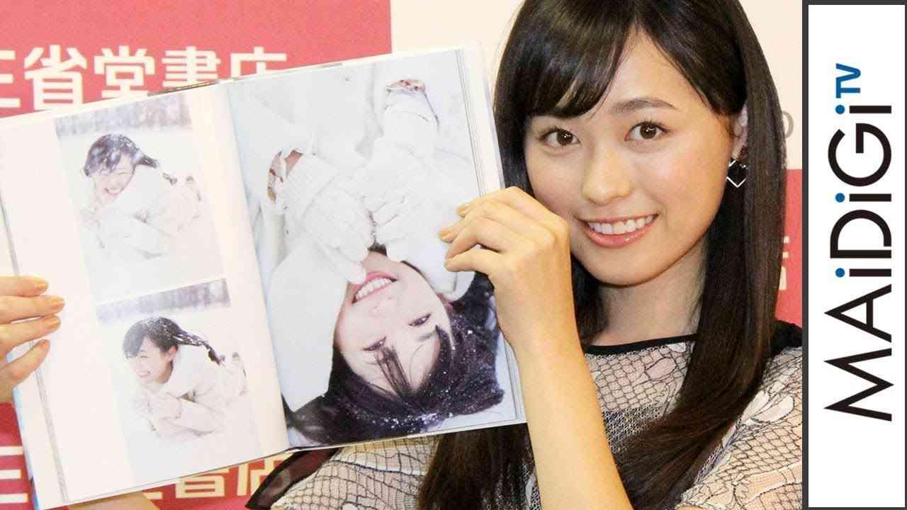 """福原遥、街中で""""まいんちゃん""""と呼ばれ「今でも嬉しい」 写真集「いつのまにか。」発売記念イベント1 - YouTube"""