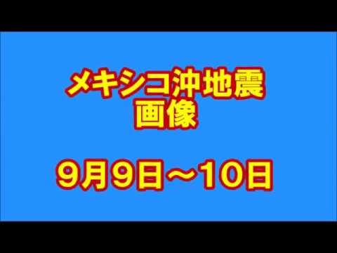 メキシコ沖地震 画像    9月8~9日 - YouTube