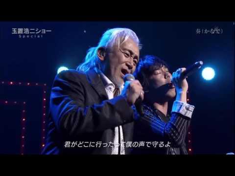 玉置浩二&スキマスイッチ「奏(かなで)」LIVE - YouTube