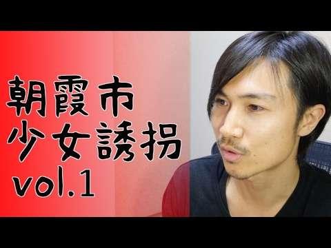 編集【NO 174】朝霞市女子中学生監禁事件は、女子生徒の意思で同棲していた。 vol 1 - YouTube