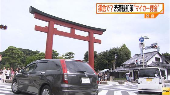 www.fnn-news.com: 「観光マイカー課金」...