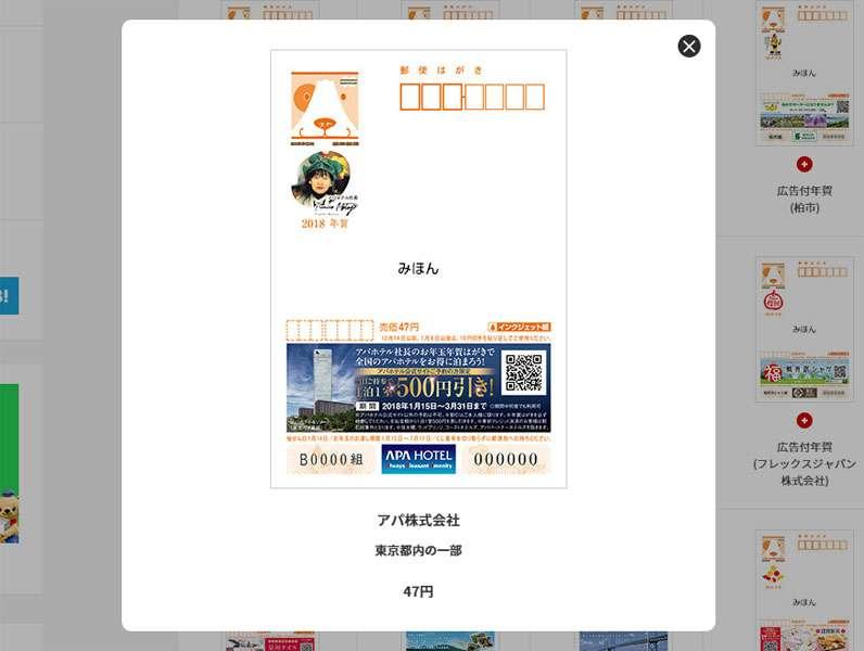 アパホテル社長の顔写真入り年賀状が登場 広告付きだから1枚5円安い47円 | ガジェット通信 GetNews