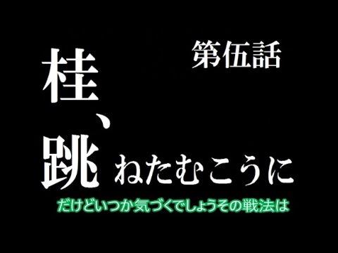 【将棋】残酷な山田定跡のテーゼ【替え歌】 - YouTube