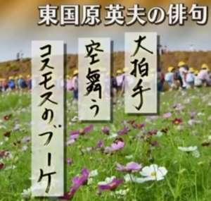 東国原 俳句カンニング疑惑を否定 プレバト提出句がNHK俳句と酷似?