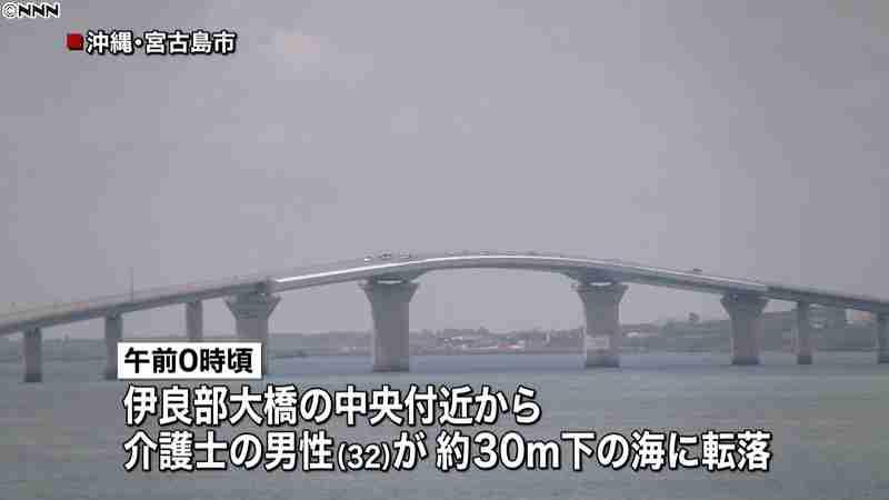 プロポーズ成功直後…男性が橋から転落死(日本テレビ系(NNN)) - Yahoo!ニュース