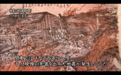 地震は予知できるのか?地震の神様「今村明恒」が後世へと伝えた熱い想い。: 英考塾