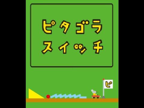 大人のピタゴラスイッチ   がんばれ 装置153番のマーチ! - YouTube