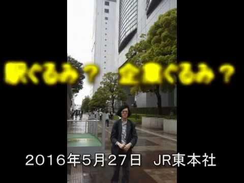 JR東本社へ - YouTube