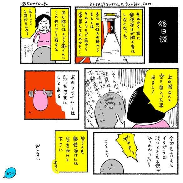 【注意喚起】女性の深夜帰宅はタクシーを!歩きスマホやイヤホンはNG!