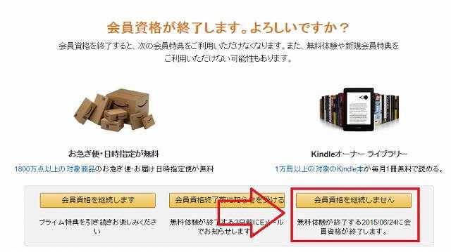 【注意喚起】Amazonプライム会員登録に自動登録?!年会費3,900円?!体験版の無料お急ぎ便を使ってしまった人は気をつけて!【Amazon】  |  ヤウタンタン!