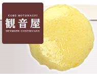 神戸元町のあつあつチーズケーキとチーズ料理の「観音屋」