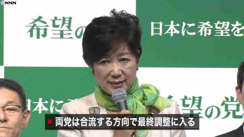 「民進党」が「希望の党」に合流で最終調整(日本テレビ系(NNN)) - Yahoo!ニュース