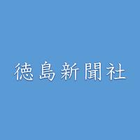 スピーカー300台で鳥居のオブジェ 神山に設置【徳島ニュース】- 徳島新聞社