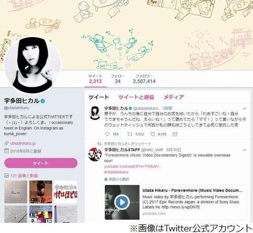 宇多田ヒカルがファンを和ませる育児ツイート、息子からの思わぬ行為に抵抗