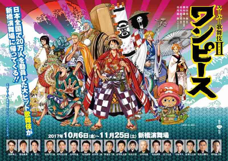 ゆず、歌舞伎版『ワンピース』主題歌 新録「TETOTE」を再演でお披露目