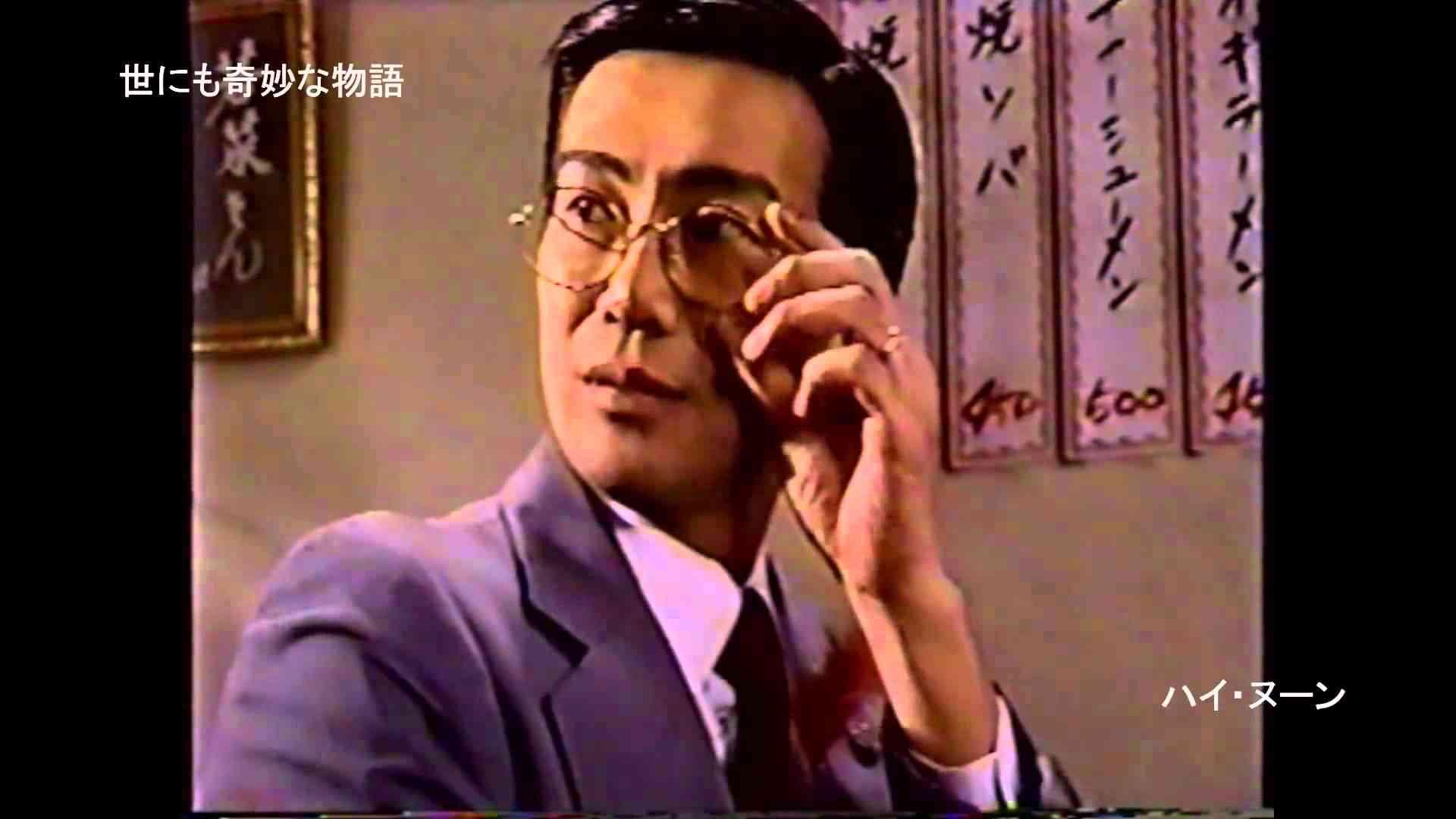 世にも奇妙な物語 ハイ・ヌーン 玉置浩二 - YouTube