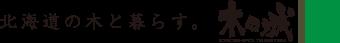 木の城たいせつ 北海道の注文住宅・リフォーム