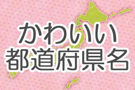 [ランキング] 日本一可愛い!と思う「都道府県名」ランキング - gooランキング