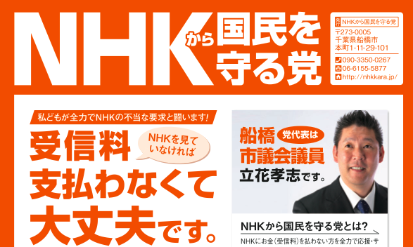 NHK受信料徴収「電力会社に住所情報の照会も検討を」