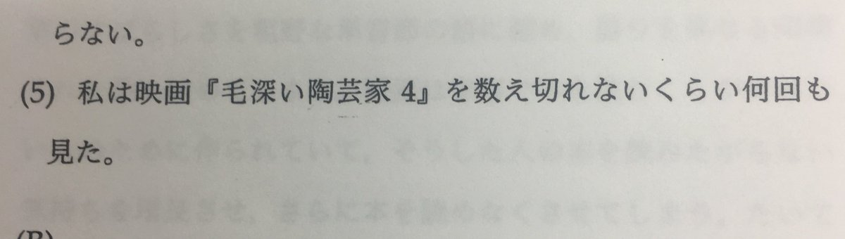 とある英文の和訳問題にとんでもない罠が仕組まれていた話「イジワルすぎる」「エキサイト翻訳かよ」