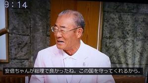 【TBS】サンモニで放送事故 張本勲氏「安倍ちゃんが総理で良かった。日本を守ってくれる。オバマと並んでも遜色ない」⇒ 関口宏氏「あぁ..そうですか(棒)」 / 正義の見方