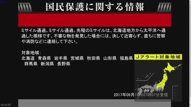 Jアラート 発射から通過伝えるまでの時間 5分間短縮 | NHKニュース