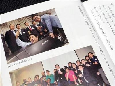 「教育出版」小学校道徳教科書 安倍晋三首相の写真掲載を問題視 特定団体? 不採択要請相次ぐ