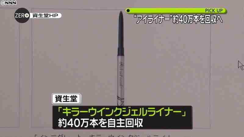 資生堂 アイライナー約40万本自主回収へ(日本テレビ系(NNN)) - Yahoo!ニュース