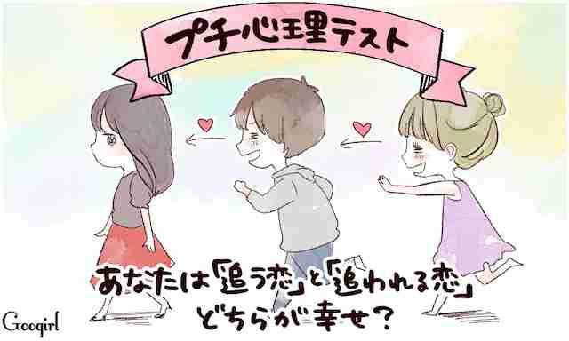 【プチ心理テスト】あなたは「追う恋」と「追われる恋」どちらが幸せ? | 女子力アップCafe Googirl
