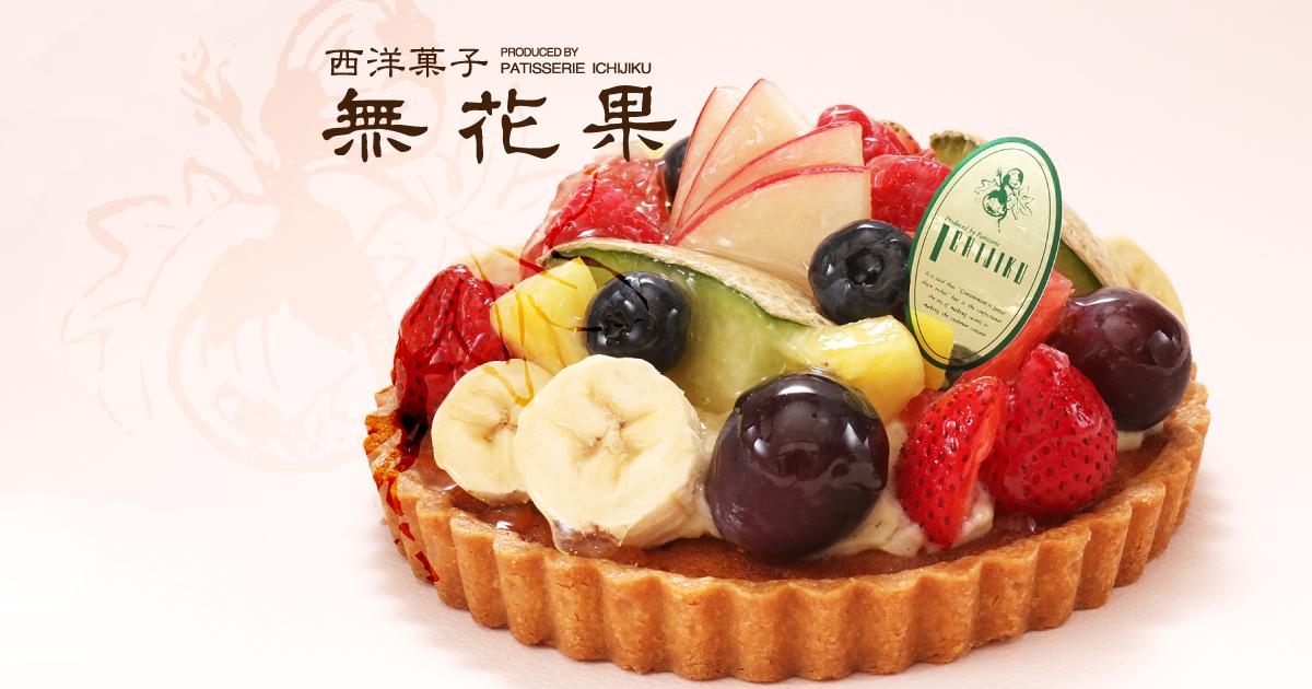 またきて四角(3個入) – 西洋菓子「無花果(いちじく)」