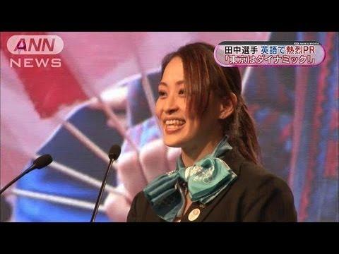 「東京はダイナミック!」体操・田中理恵が英語でPR(13/06/16) - YouTube
