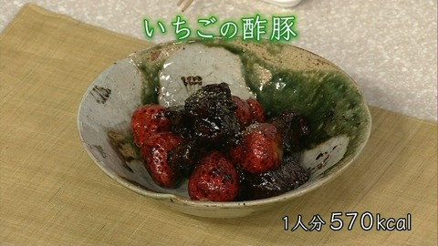 NHKきょうの料理で「いちご」を使った料理がヤバいwww