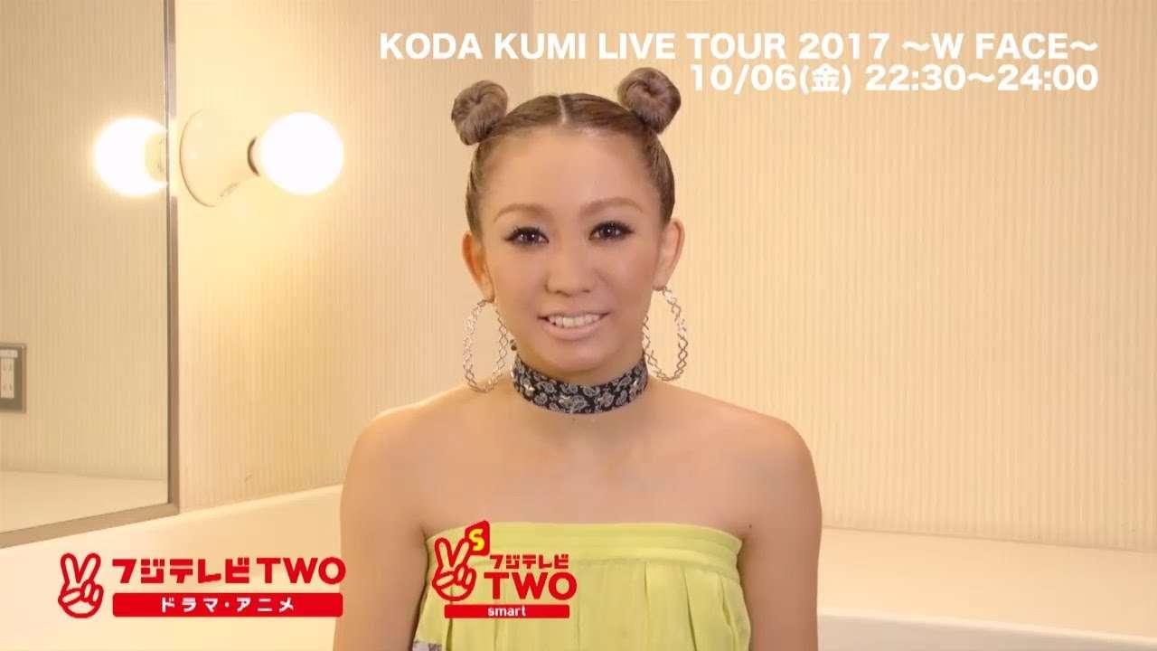 【公式】KODA KUMI LIVE TOUR 2017 ~W FACE~ - YouTube
