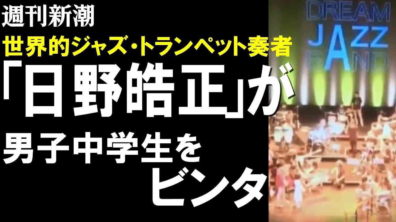【週刊新潮】世界的ジャズ・トランペット奏者「日野皓正」が男子中学生をビンタ - YouTube