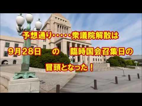 9月28日 衆議院解散 決定! ■■所信表明演説なし!■■■ - YouTube