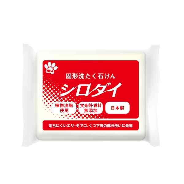 8月18日に販売開始 洗濯石鹸 シロダイ (白大) 150g|柔軟剤・洗剤の通販 ファーファオンライン本店