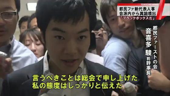 都民ファ新代表人事 会派内から異論噴出 | TOKYO MX NEWS