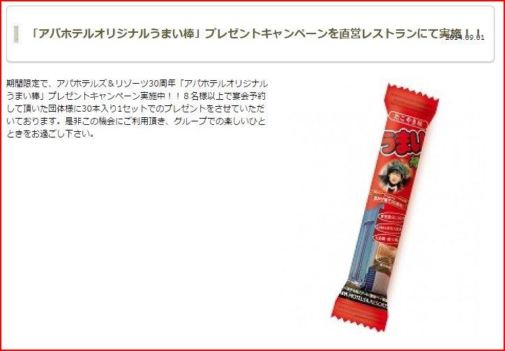 アパホテル社長の顔写真入り年賀状が登場 広告付きだから1枚5円安い47円