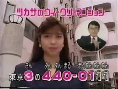 【倒産企業CM】 ツカサのウィークリーマンションCM 1994年 - YouTube