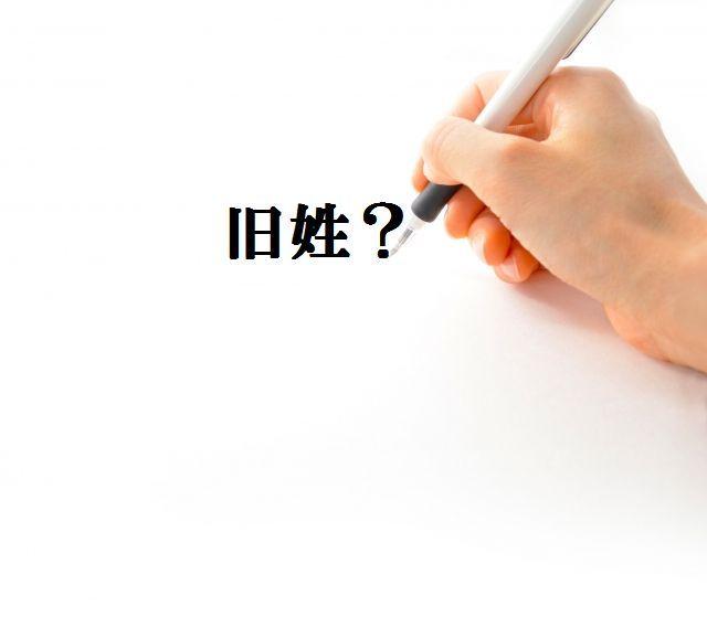 公文書、旧姓でOK…国家公務員に全面解禁