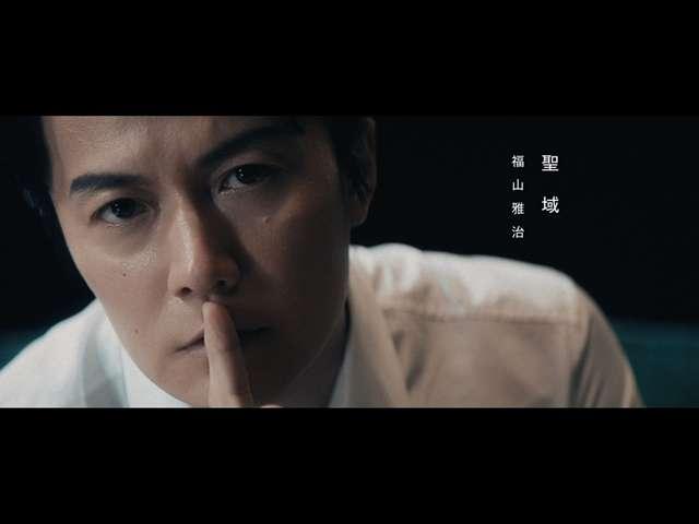 福山雅治 「聖域」(short ver.)-動画[無料]|GYAO!|音楽