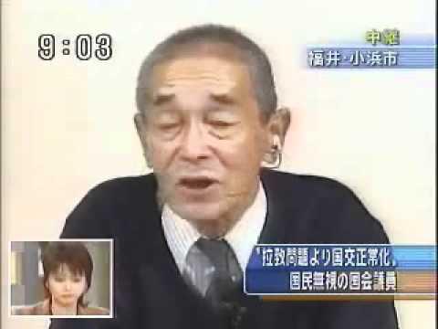 拉致被害者地村保志さんの父、政治家を批判 - YouTube