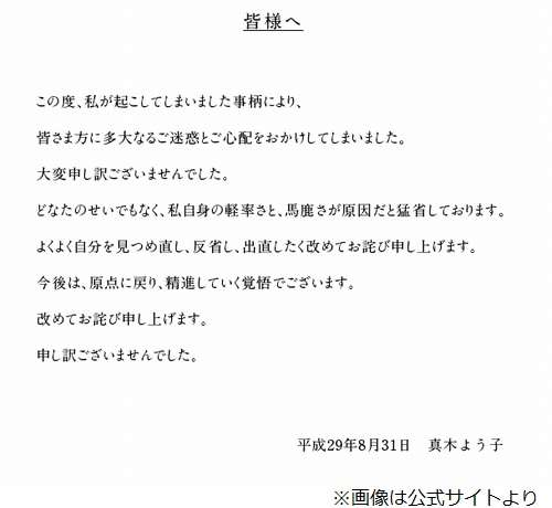 真木よう子 所属事務所の公式サイトで謝罪「私自身の軽率さと馬鹿さ原因」