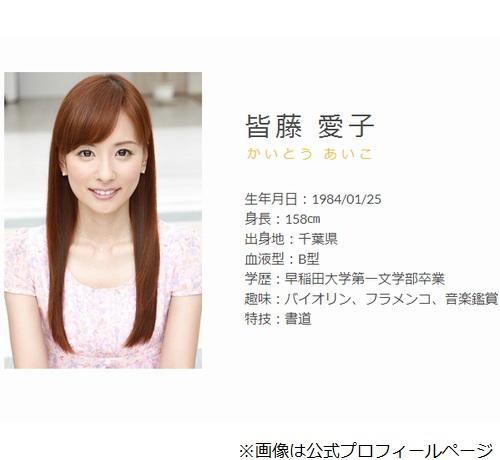 皆藤愛子、過去にプロポーズされた回数を告白   Narinari.com