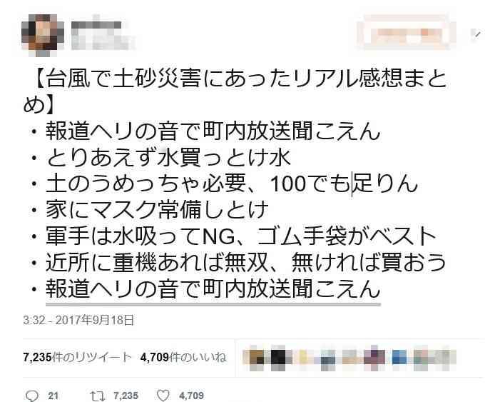 【台風18号】「報道ヘリはもう一切禁止しよう」「ヘリの音で町内放送聞こえん」 『Twitter』上で不満の声が続出 | ガジェット通信 GetNews