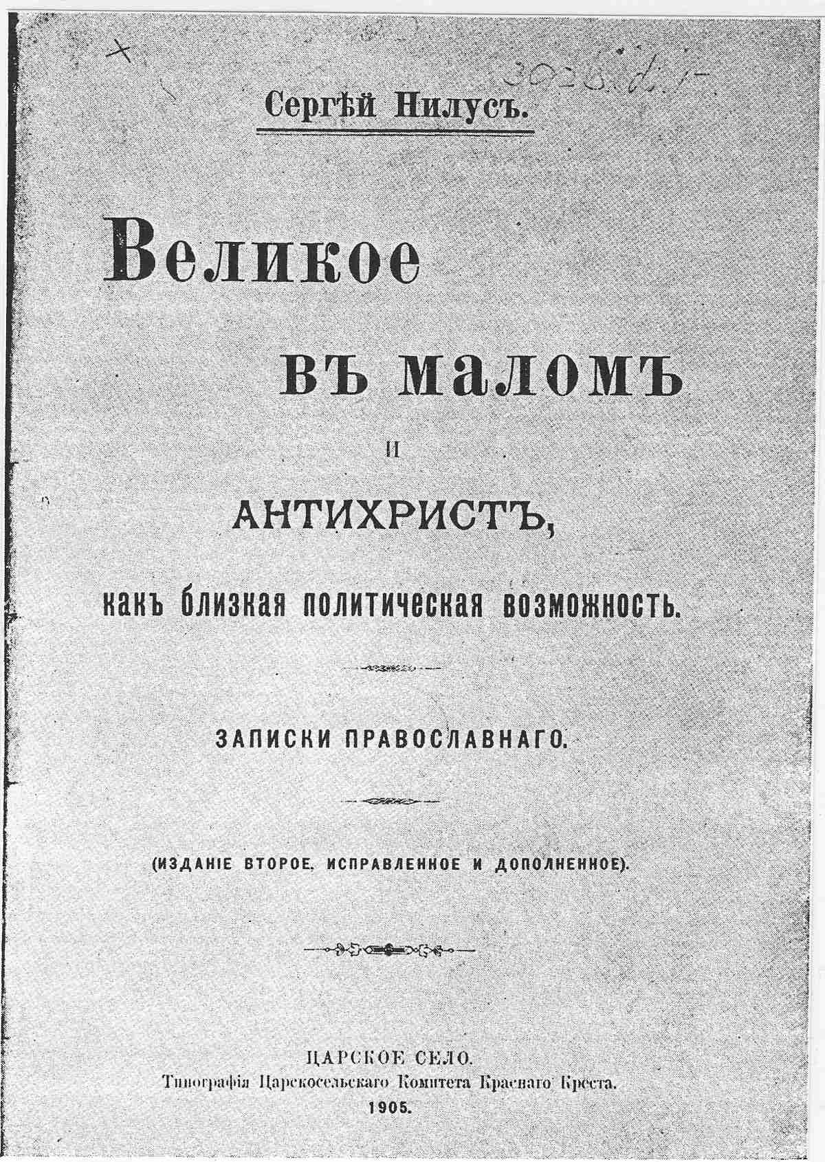 シオン賢者の議定書 - Wikipedia