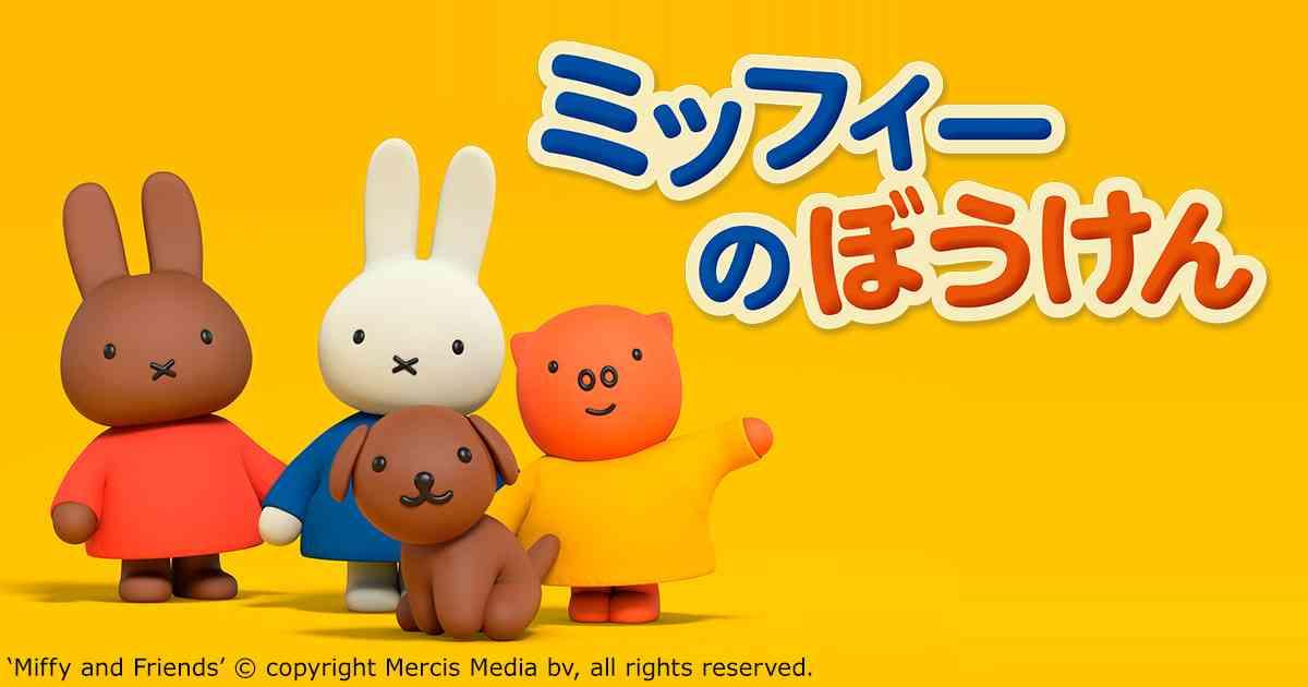 ミッフィーのぼうけん | NHKアニメワールド