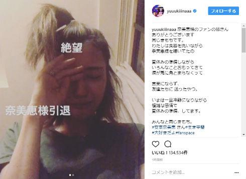 木下優樹菜、安室奈美恵の引退宣言に号泣 「涙が兎に角とまらなくって」