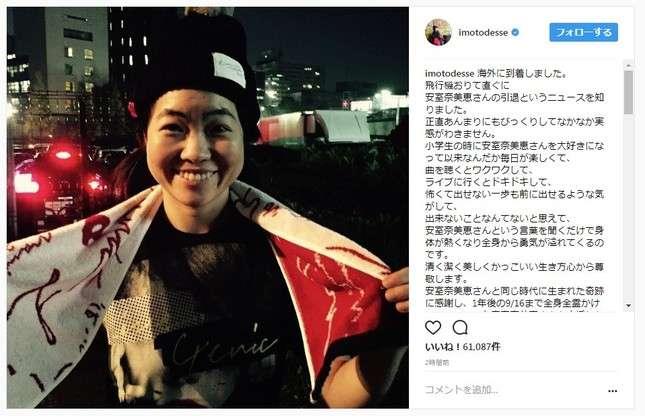 「ずっとずっとずっと大好き」 安室奈美恵引退で心配されたイモトアヤコが笑顔「ファンの鏡だ」称賛の声集まる